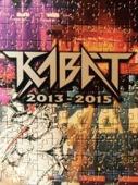 Kab�t 2013-2015 (Vypich 2014, Big Band 2013) (3DVD+CD)